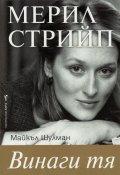 Мерил Стрийп (Винаги тя)