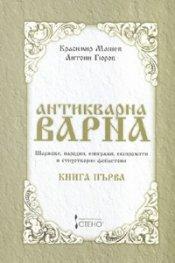 Антикварна Варна