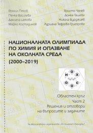 Националната олимпиада по химия и опазване на околната среда (2000-2019) ч.2