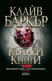Кървави книги Т.2