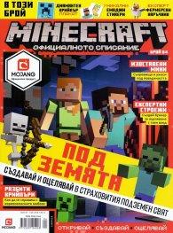 Minecraft. Официалното списание; Бр.4