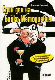 Един ден на Бойко Методиевич (с 45 илюстрации от Христо Комарницки и Чавдар Николов)