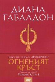 """Огненият кръст Кн.5 от епоса """"Друговремец"""" (издание в три тома)"""