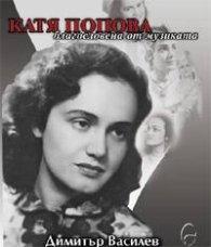 Катя Попова - благословена от музиката