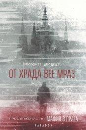 """От Храда вее мраз. Продължение на """"Мафия в Прага"""""""