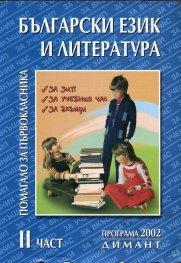 *Български език и л-ра.Помагало за първокласника Ч.2