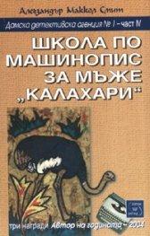 """Школа по машинопис за мъже """"Калахари"""" Кн.4 от Дамска детективска агенция №1"""