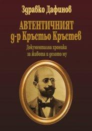 Автентичният д-р Кръстьо Кръстев. Документална хроника за живота и делото му