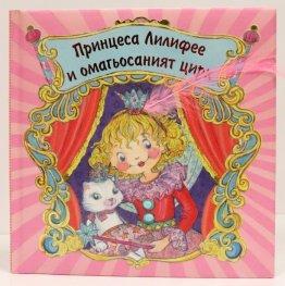 Принцеса Лилифее и омагьосаният цирк