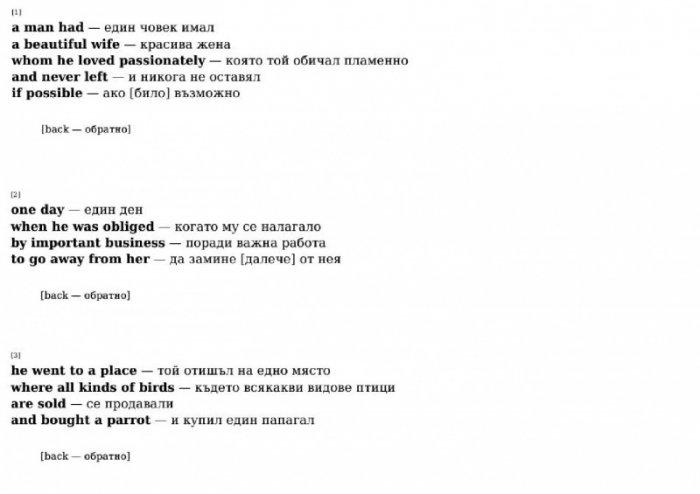 Търговецът от Сири и други приказки от Средна и Мала Азия на английски и български език със субтитри, речник и тестове / Букова книга №3