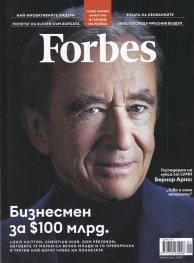 Forbes; Бр.1/2020