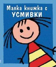 Малка книжка с усмивките