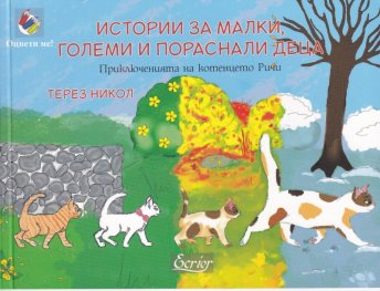 Истории за малки, големи и пораснали деца: Приключенията на котенцето Ричи