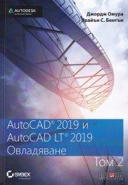 AutoCAD 2019 и AutoCAD LT 2019 Т.2: Овладяване