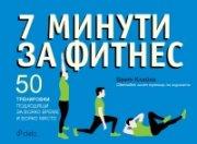 7 минути за фитнес