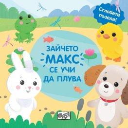 Зайчето Макс се учи да плува (Сглобете пъзела!)