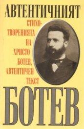 Автентичният Ботев