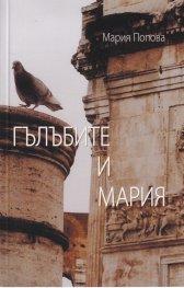 Гълъбите и Мария