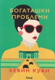 Богаташки проблеми - Кн.3 Луди богаташи
