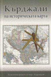 Кърджали на историческата карта