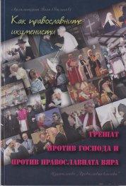 Как православните икуменисти грешат против Господа и против Православната вяра