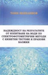 Надеждност на резултатите от изпитване на води по спектрофотометрични методи с кюветни тестове и прахови вложки