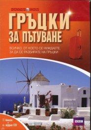 Гръцки за пътуване/ Книга + аудио CD