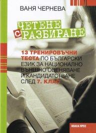 Четене с разбиране: 13 тренировъчни теста по български език за НВО и кандидатстване след 7 клас