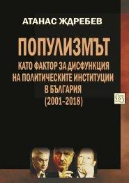 Популизмът като фактор за дисфункция на политическите институции в България (2001–2018)