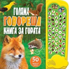 Голяма говореща книга за гората