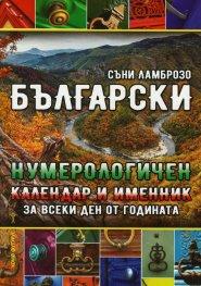Български нумерологичен календар и именник за всеки ден от годината