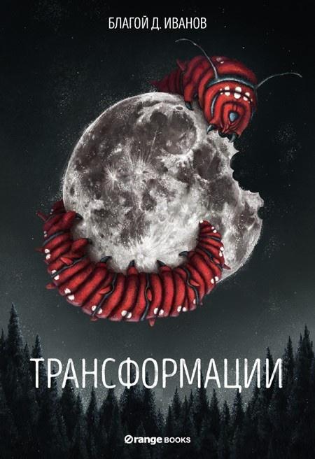 Трансформации / Благой Иванов (ревю) 212496_b