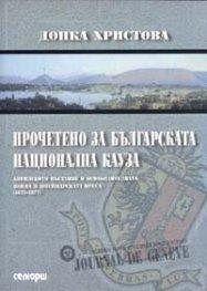 Прочетено за българската национална кауза