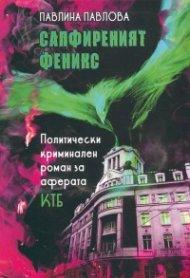 Сапфиреният феникс. Политически криминален роман за аферата КТБ