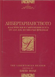 Либертарианството. Класически и съвременни есета от Лао Дзъ до Милтън Фридман