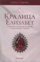 Кралица Елизабет. Историята на последната владетелка от династията на Тюдорите
