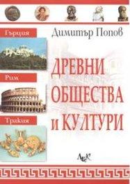 Древни общества и култури