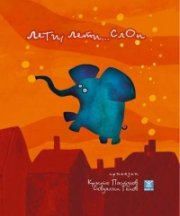 Лети, лети... слон. Приказки