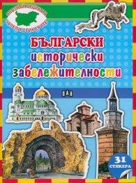 Български исторически забележителности + 31 стикера(Опознай родината, залепи стикерите)