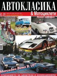 Автокласика & Мотоциклети / Май 2017