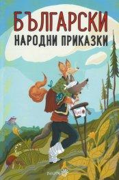 Български народни приказки (твърда корица)