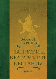Записки по българските въстания