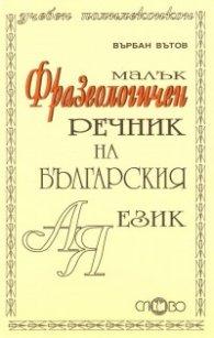Малък фразеологичен речник на българския език