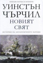 Новият свят Т.2 от История на англоезичните народи