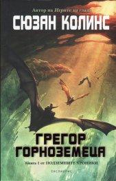 Грегор Горноземеца Кн.1 от Подземните хроники