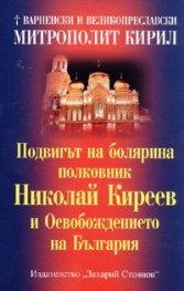 Подвигът на болярина полковник Николай Киреев и Освобождението на България