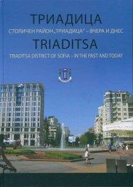"Триадица. Столичен район ""Триадица"" - вчера и днес"