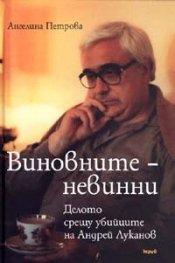 Виновните - невинни. Делото срещу убийците на Андрей Луканов
