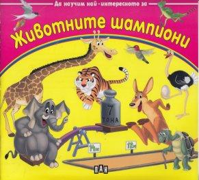 Да научим най-интересното за... животните шампиони