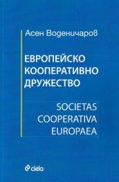 Европейско кооперативно дружество